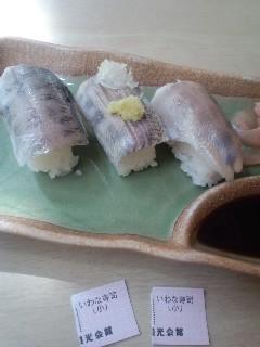 【グルメ】いわな寿司