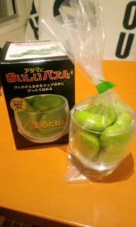【日記】空豆
