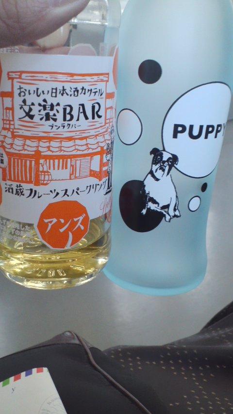【守護】鎌倉行くのに飲んだくれ